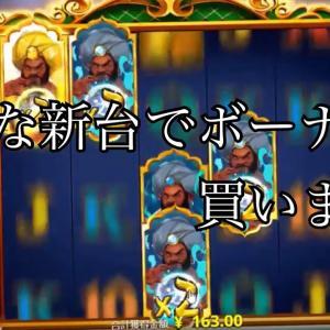 オンラインカジノ日記39