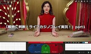 【ミスティーノ公式】ライブバカラの遊び方 – プレイ実況 Part 1