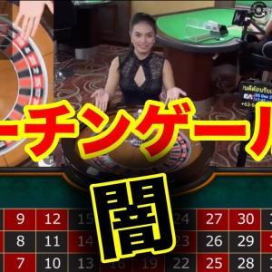 【マーチンゲール法】ルーレット交互賭けで典型的なマーチン地獄…?!