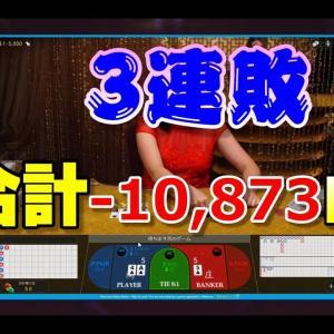 【もう許して…】副業検証動画 オンラインカジノでバカラプレイ ベラジョンカジノ