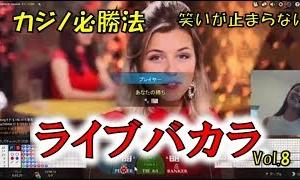 カジノ大好き人間が、ライブバカラをノーカット配信!やり方分かればカジノは楽しい!!vol.8