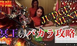 【バカラ実践】オンラインcasinoで日給2万円生活!冥王降臨でバカラ完全攻略!アナザーゴッドハーデス