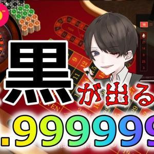 カジーノのルーレットで勝てる確率99 999999%!【嘘です】