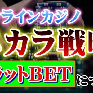 オンラインカジノ バカラにおけるフラットBETの有用性