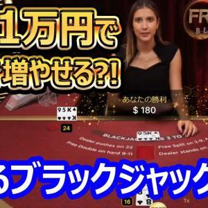 資金1万円をどこまで増やせる?!小資金で勝てるブラックジャック解説