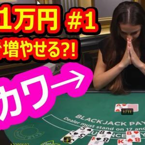 資金1万円をどこまで増やせる? #1 激カワディーラーとの出会い!