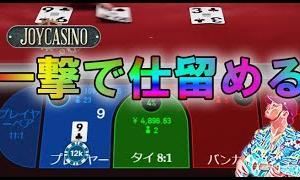 ジョイカジノ-ライブバカラ 一撃で10万円に乗せる!!