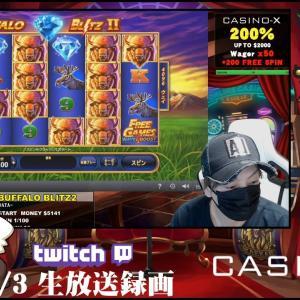 ⚡【CASINO-X】伝説の名機の最新機種!BUFFALO BLITZ2【オンラインカジノ】【kaekae Twitch配信】【生放送録画】