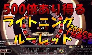 #86【オンラインカジノ|ルーレット】500倍あり得るルーレット❣20円でも稼げる