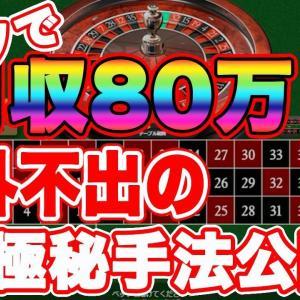 【手法プレゼント!】カジノ初心者をプロギャンブラーにした極秘手法を公開!