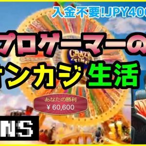 【オンカジ】モノポリー、スピードBJ、CRAZYTIME!めちゃくちゃ熱い!【ボンズカジノ】