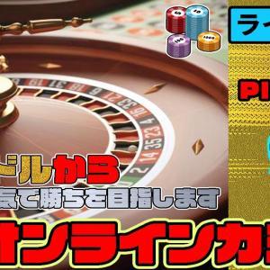 (2)死ぬ気で増やせ!【オンラインカジノ】【Play Amo】