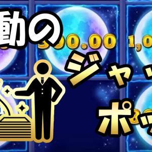 #160【オンラインカジノ スロット】感動!MAJOR JACKPOTが当たった日