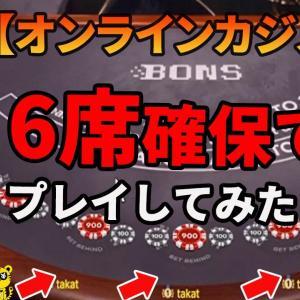 #283【オンラインカジノ ブラックジャック🃏】BJ多数席(6席)でプレイしてみた!