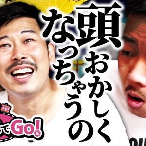 【ついに発狂】カジ旅でGO!#3(横浜編前半)《ザ・マミィ酒井貴士/岡野陽一/鬼Dイッチー》
