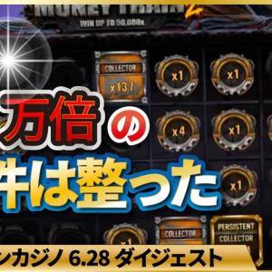 【オンラインカジノ/オンカジ】 スロットマネートレイン2 5万倍の条件は整った!!【BONSカジノ】