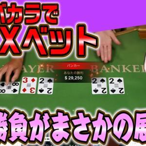 VIPバカラでMAXベット3本勝負のつもりが… ワンダーカジノ