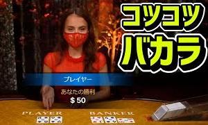 たった10分1万円!コツコツバカラ【バカラ】Vera&John ベラジョン【オンラインカジノ】