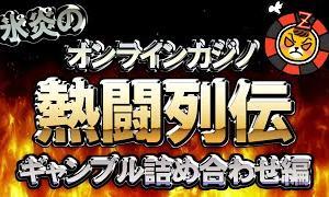氷炎さんのオンラインカジノ熱闘列伝!【オンラインカジノ】【スロット】【テーブルゲーム】