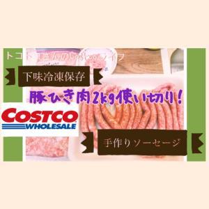 豚ひき肉2kg使い切りとCostcoを選ぶ理由