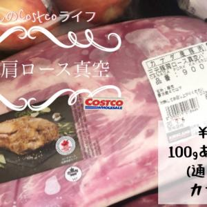コストコ豚肩ロース塊の食べ方3つと衣替え