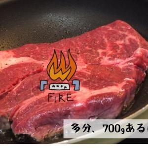 コストコ巨大肉美味ステーキの焼き方