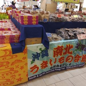 沖縄北海道物産展 ちんすこうの言い間違え