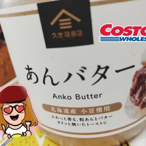 コストコ久世福あんバターをリピするか迷う