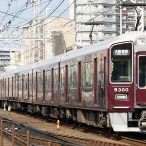 [阪急]2月11日より9300系2編成が復帰しています