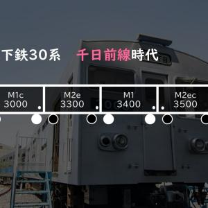 大阪メトロ 大阪市営地下鉄30系千日前線仕様を作る4 扉を塗る
