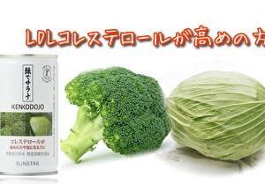 健康診断でLDLコレステロールだけ高い 改善策はあるのか?野菜の力で改善する緑でサラナ