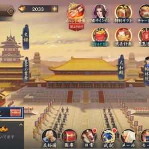 中国宮廷ゲーム