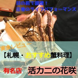 【北海道札幌市・活カニの花咲】完全個室で美味しい蟹コースの有名店!刺身やカニしゃぶ!食べ歩きブログ