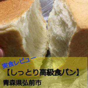 【青森県弘前市・銀座に志かわ】美味しい高級食パン!朝食におすすめ食べ歩きブログ
