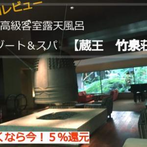 【宮城・竹泉荘】5%還元!おすすめ客室露天風呂がある高級温泉旅館仙台から1時間 旅行ブログ