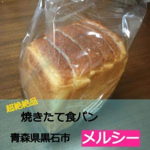 【青森県黒石市・メルシー】しっとりふわふわ!美味しいパン屋さん。モーニング・ランチにおすすめ 食べ歩きブログ