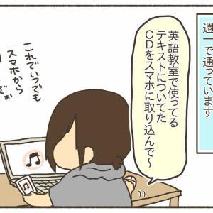 ママちゃん先生の特別教室②