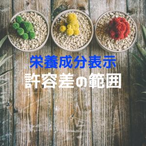 栄養成分の許容差の範囲