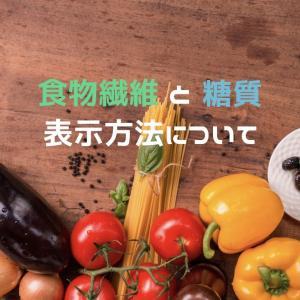 食物繊維と糖質の表示