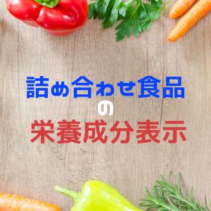 詰め合わせ食品の栄養成分表示