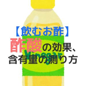 【飲むお酢】酢酸の効果、含有量の測り方