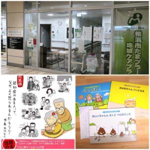 北川なつさんの著書を寄贈しました。