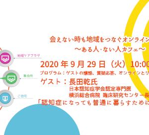 2020.9.29 ある人・ない人カフェ ゲスト紹介
