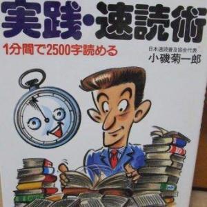 速読本を速読してみた