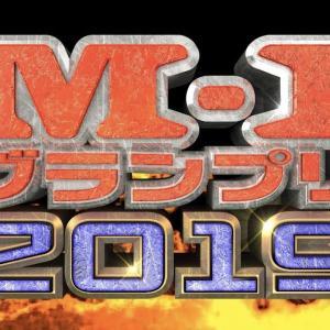 M-1グランプリ2019の感想 ミルクボーイが優勝してよかった!