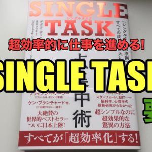仕事が早く終わる!  デボラ・ザック『SINGLE TASK  一点集中術』要約解説!