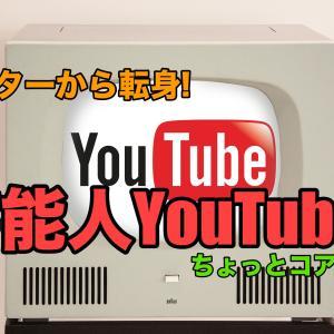 TVタレントから転身!  芸能人YouTuber紹介!