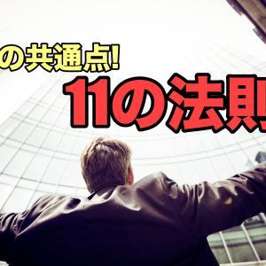 成功者の共通している習慣や考え方!  11の法則!