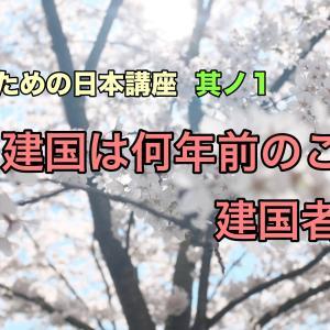 日本人のための日本講座 其の1 日本の建国は何年前のこと?  建国者は誰?