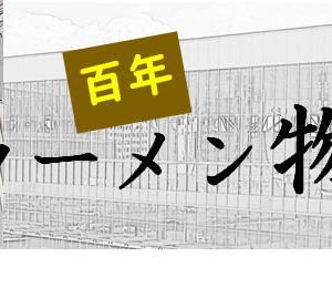 【追記】旭川<百年>ラーメン物語 ~それは小樽から始まった
